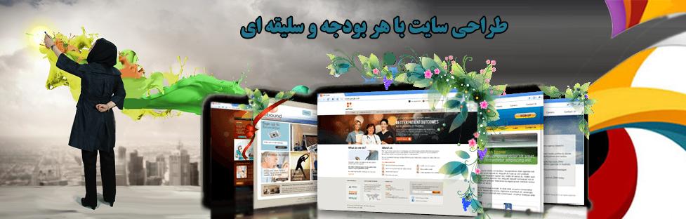 طراحی سایت حرفه ای در اصفهان