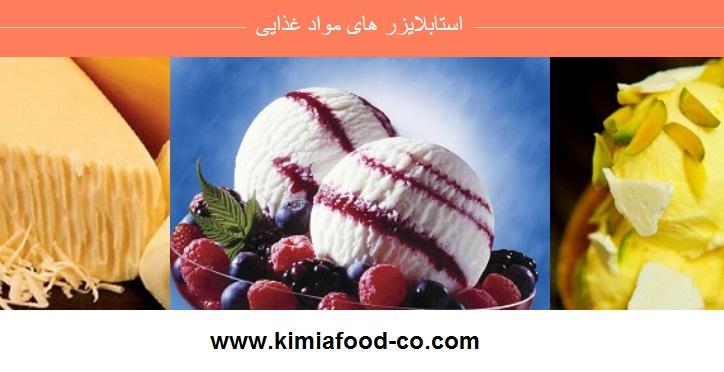 استابلایزر مواد غذایی