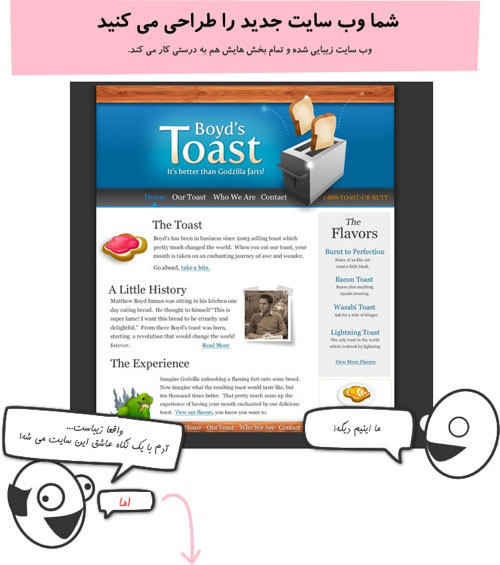 [عکس: site-design-comic-3.jpg]