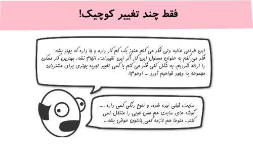 [عکس: site-design-comic-4.jpg]
