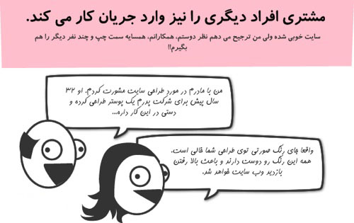[عکس: site-design-comic-6.jpg]