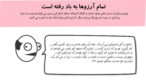 [عکس: site-design-comic-7.jpg]
