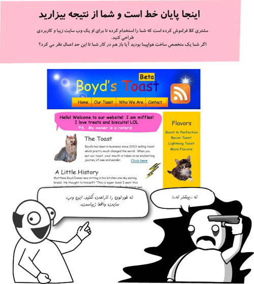 [عکس: site-design-comic-9.jpg]